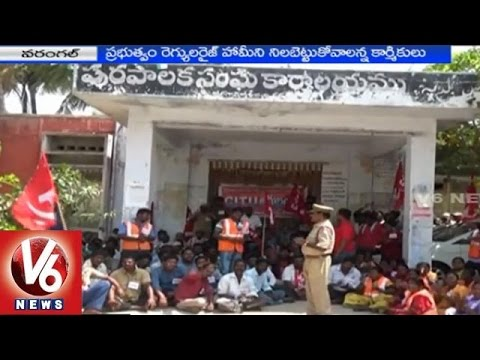 Municipal contract employees staged dharna in Telangana State for salary hike 26032015