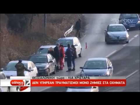 Μεγάλη ταλαιπωρία για τους οδηγούς στην περιφερειακή οδό Θεσσαλονίκης | 18/01/19 | ΕΡΤ