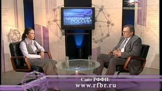 МОЛОДЫЕ УЧЁНЫЕ РОССИИ / Беседа с председателем совета РФФИ В.Я. Панченко