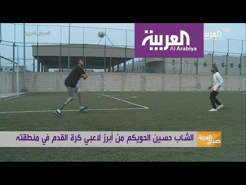 العرب اليوم - شاهد: سعودي يتحدى بتر ساقيه ويمارس كرة القدم والسباحة