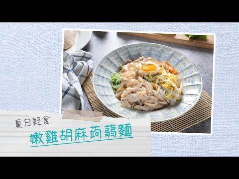 【就是嫩雞創意料理】- 嫩雞胡麻蒟蒻麵