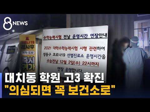 """수능 하루 전 고3 확진 잇따라…""""의심되면 보건소로"""" / SBS"""