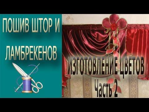 Пошив штор мастер класс видео онлайн