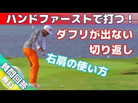 ダフリが出ない切り返し ハンドファーストで打つ!【ゴルフレッ …