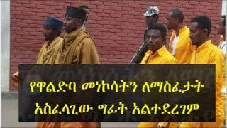 The silence of human rights activists about Waldeba monks | የዋልድባ መነኮሳትን ለማስፈታት አስፈላጊውን ግፊት አልተደረገም