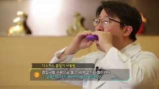 디스커스 [올바른 호흡기 사용법] 미리보기