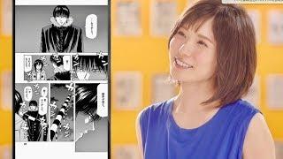 松岡茉優が「僕等がいた」「響」への愛を表現/「LINEマンガ」TVCM&メイキング映像