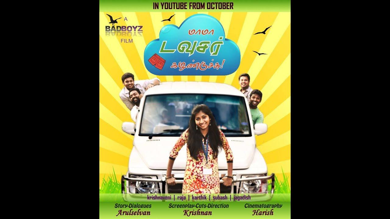 Tamil Comedy Short Film – Mama Douser Kazhanduchu