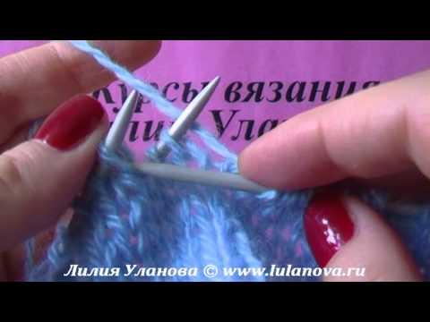 Вязание спицами.лилия уланова видео