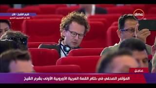إحراج أبو الغيط لمراسل الألمانية   و رد الرئيس السيسي: شرم الشيخ بعمل إرهابي واحد تتحول لمدينة أشباح