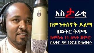 Ethiopia: አስታራቂ በምንተስኖት ይልማ ዘወትር ቅዳሜ ከምሽቱ 11 ሰዓት ጀምሮ ይጠብቁን