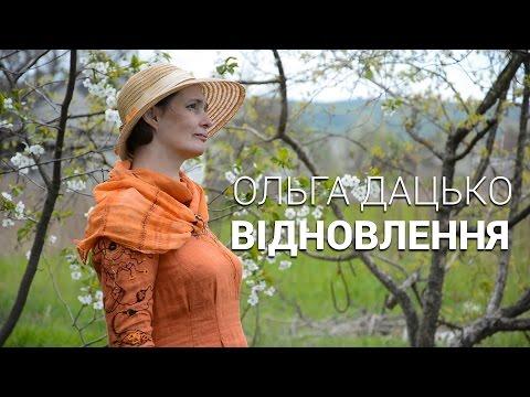 ВІДНОВЛЕННЯ. Історія переселенки Ольги Дацько