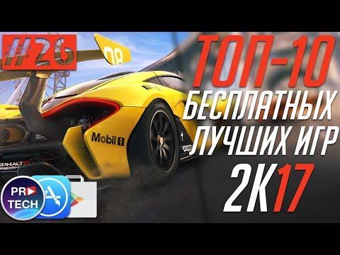 ТОП-10 лучших новых БЕСПЛАТНЫХ игр для iOS и Android 2017  №26 ProGames от ProTech