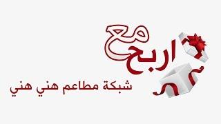 برنامج أربح مع شبكة مطاعم هني هني - 29 رمضان