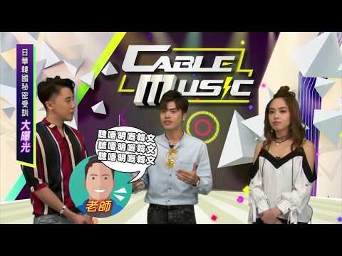 Cable Music 有線音樂 第十四集 任施思 ...