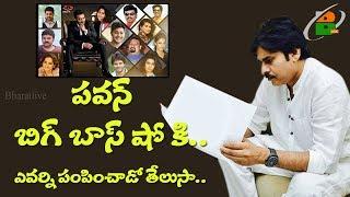 Pawan kalyan Supporting Bigg Boss Celebrities