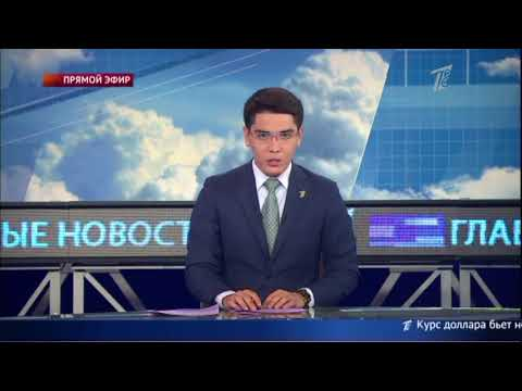 Главные новости. Выпуск от 02.08.2018 - DomaVideo.Ru