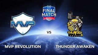Второй раунд нижней сетки MVP Revolution vs Thunder Awaken The Final Match LAN-Final. Комментирует: Feaver и Bafik.Подписывайся на наш канал: http://bit.ly/dotasltv_subscribeПрисоединяйся к нашему паблику: http://vk.com/dotasltvОбщайся с нами в твиттере: http://twitter.com/dotasltvИщи самые крутые фотографии с турниров : http://instagram.com/dotasltvСтавь лайк нашей странице в ФБ: http://facebook.com/dotasltv