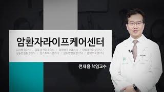 암환자라이프 케어센터 소개영상 미리보기