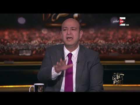 العرب اليوم - شاهد : تعليق عمرو أديب على واقعة توقيف محافظ المنوفية