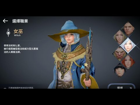 《黑色沙漠 MOBILE》女巫職業全技能與補馬用繩子及裝備光原石之黑珍珠取得方法!