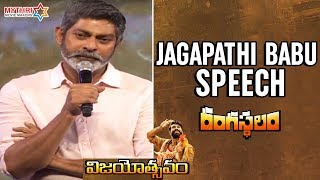 Video Jagapathi Babu Speech | Rangasthalam Vijayotsavam Event | Pawan Kalyan | Ram Charan | Samantha | DSP MP3, 3GP, MP4, WEBM, AVI, FLV April 2018