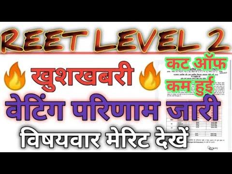 REET 2018 2nd waiting list latest news ,REET 2018 cut off 2nd level ,reet waiting list 2018 level 2