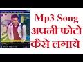 Mp3 Song पर अपनी फोटो कैसे लगाये mp3 Song Par Apni Cover photo kaise Lagaye