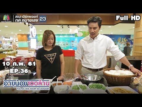 อายุน้อยร้อยล้าน | EP.36 | ธุรกิจ เต่าเหยียบโลก | เมนูเงินล้าน ขนมจีนคุณวรรณ