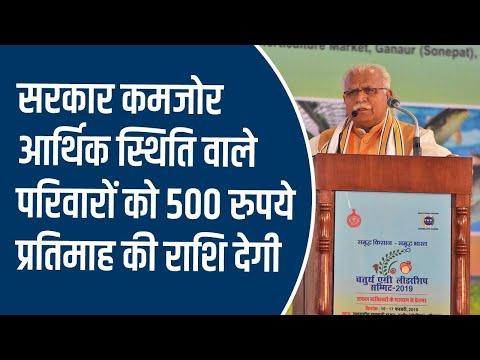 Embedded thumbnail for सरकार कमजोर आर्थिक स्थिति वाले परिवारों को 500 रुपये प्रतिमाह की राशि देगी
