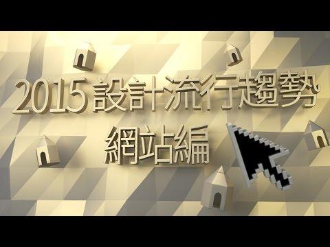 2015 設計流行趨勢 (網站篇 )