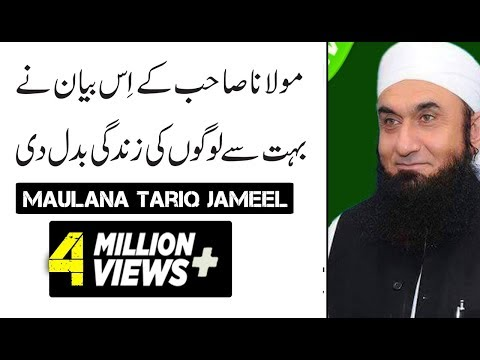 Video Moulana Tariq Jameel 2017 | Islamic Bayan | Urdu Bayan | Ahle Sunnat Wale Suno download in MP3, 3GP, MP4, WEBM, AVI, FLV January 2017