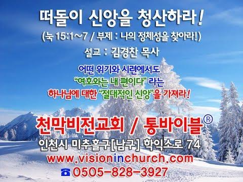 ★ 떠돌이 신앙을 청산하라!