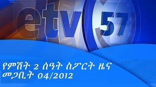 የምሽት 2  ሰዓት ስፖርት ዜና...መጋቢት 04/2012  |etv