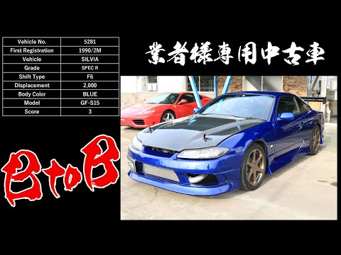 ★業販★5281 日産 S15シルビア Spec-R★Car only be sold to dealers★