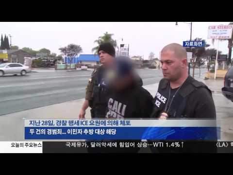 딸 등교시키던 아빠, ICE에 체포  3.03.17 KBS America News