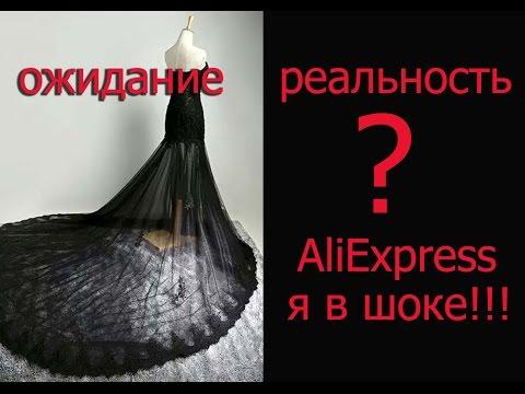 Вечернее платье с AliExpress!!! Реальность лучше ожидания (видео)