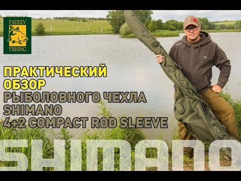 Рыболовный чехол Shimano 4+2 compact rod sleeve. Практический обзор.