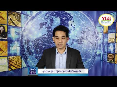 YLG Gold Night Report ประจำวันที่ 14-01-2562