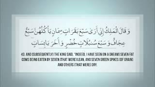 Video Surah Yusuf | Mishary Rashid al Efasy سورة يوسف مشاري العفاسي MP3, 3GP, MP4, WEBM, AVI, FLV November 2018