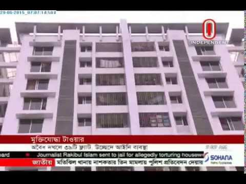 39 apartments of Muktijoddha Tower illegally grabbed (29-06-2015)