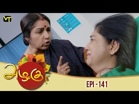 Azhagu - Tamil Serial | அழகு | Episode 141 | Sun TV Serials | 08 May 2018 | Revathy | Vision Time