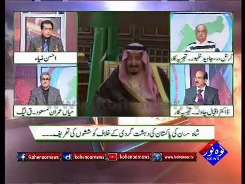 Pakistan Ki Awaaz 28 11 2017