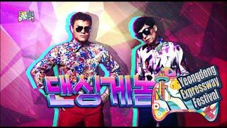 [무한도전] ★섹시미 싹쓸이★ 본투비 섹시 JYP와 JSY의 미친(?) 콜라보레이션!!! 댄싱게놈의