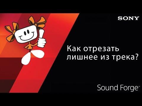 Sound Forge (Как отрезать лишнее из трека?)