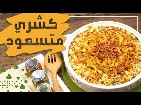 العرب اليوم - شاهد : طريقة إعداد صينية الكشري بالدجاج