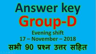 Download Video Haryana Group-D Evening shift Answer key 17 November 2018 | सभी 90 प्रश्न उत्तर सहित |Study Zone| MP3 3GP MP4