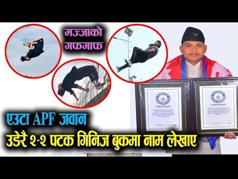 (APF जवान जस्ले २–२ पटक गिनिज बुकमा नाम राखे || Parkour Dinesh Sunar|| अब नायक बन्दै || Mazzako TV - Duration: 20 minutes.)