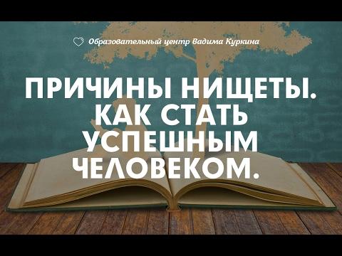 Причины нищеты. Как стать успешным человеком. Занимательная психология - DomaVideo.Ru
