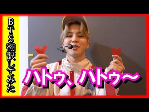 【BTS 日本語字幕】ハートが飛び出しますよ!ハートぅハートぅ!【BTS翻訳してみた】
